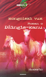 MONGOLSKI VUK (MEKI UVEZ), Homeric