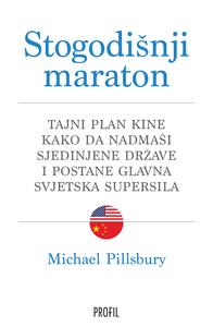 Stogodišnji maraton, Michael Pillsbury