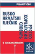 RUSKO-HRVATSKI PRAKTIČNI RJEČNIK: Stanka Pavuna