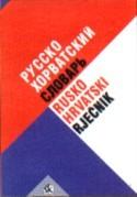 RUSKO-HRVATSKI RJEČNIK, pretisak: Radoslav Franjo Poljanec
