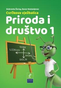 Cvrčkova vježbalica - Priroda i društvo 1. razred, Davor Kostanjevac, Dubravka Šereg